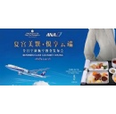 Jing An Shangri-La Collaborates with All Nippon Airways to offer Gourmet Dining in the Sky