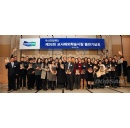 Doosan Yonkang Foundation Celebrates Publication of Teachers' Overseas Economic Study Tour Essays