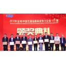II-VI Incorporated Ranks First in Competitiveness for Optical Components in Global Markets at ODC 2019 Awards Ceremony in China