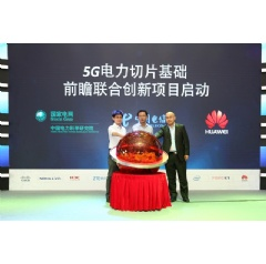 China Telecom, China's State Grid and Huawei launch global first 5G power slicing innovation project.