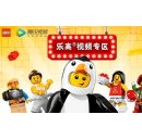 LEGO® Video Zone Goes Live on Tencent Video