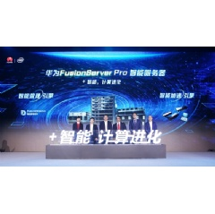 Huawei FusionServer Pro launch ceremony