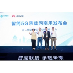 Commercial launch of the Intent-Driven 5G Transport Network by China Mobile Zhejiang, China Mobile Research Institute, and Huawei